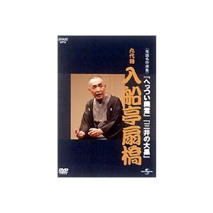 NHKDVD 落語名作選集 入船亭扇橋 九代目 [DVD]|ggking