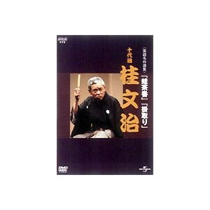 NHKDVD 落語名作選集 桂文治 十代目 [DVD]|ggking