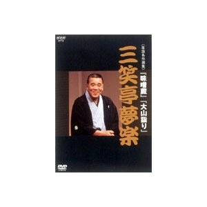 NHKDVD 落語名作選集 三笑亭夢楽 [DVD]|ggking