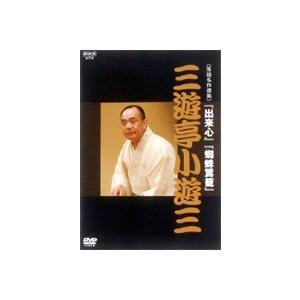 NHKDVD 落語名作選集 三遊亭小遊三 [DVD]|ggking