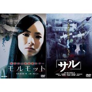 モルモット/サル 治験映画2枚組セット [DVD]|ggking