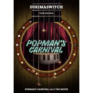 スキマスイッチ TOUR 2019-2020 POPMAN'S CARNIVAL vol.2 THE MOVIE [DVD]|ggking
