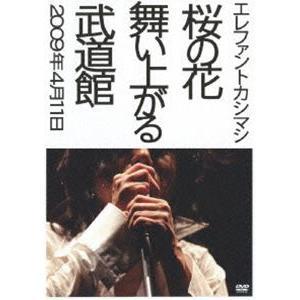 エレファントカシマシ/桜の花舞い上がる武道館(通常盤) [DVD]|ggking