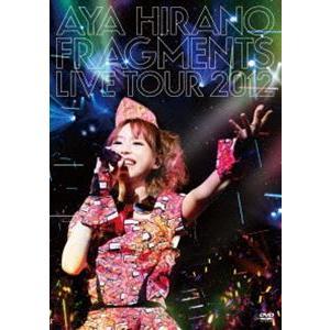 平野綾/AYA HIRANO FRAGMENTS LIVE TOUR 2012 [DVD]|ggking