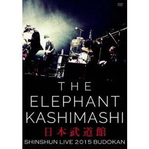 エレファントカシマシ新春ライブ2015 in 日本武道館 [DVD]|ggking