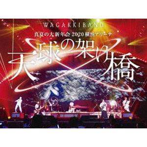 和楽器バンド/真夏の大新年会 2020 横浜アリーナ 〜天球の架け橋〜(初回限定盤) [DVD]|ggking