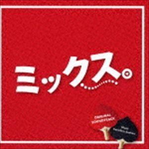 末廣健一郎(音楽) / 「ミックス。」 オリジナルサウンドトラック [CD]|ggking