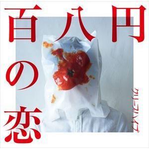 クリープハイプ / 百八円の恋(通常盤) [CD]|ggking