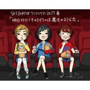 SHISHAMO/明日メトロですれちがうのは、魔法のような恋 [Blu-ray]|ggking
