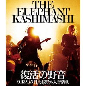 エレファントカシマシ/復活の野音 2013.9.15 日比谷野外大音楽堂 [Blu-ray]|ggking