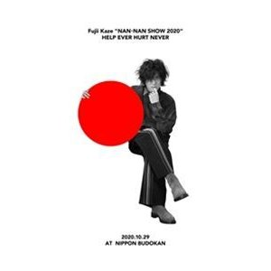 "藤井風/Fujii Kaze ""NAN-NAN SHOW 2020"" HELP EVER HURT NEVER [Blu-ray]