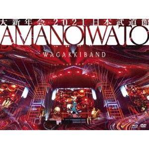 大新年会2021 日本武道館 〜アマノイワト〜(初回限定盤) (初回仕様) [Blu-ray]|ggking