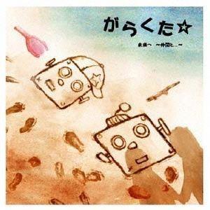 がらくた☆ / 未来へ 〜仲間と...〜 [CD]|ggking