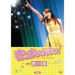 映画 きっかけはYOU!(通常盤) [DVD]|ggking