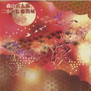 森山直太朗/二〇〇七 姫路城 [DVD]|ggking