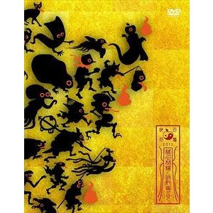 椎名林檎と彼奴等がゆく 百鬼夜行2015 [DVD]|ggking