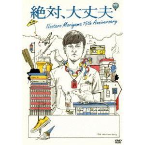 森山直太朗/『絶対、大丈夫 〜15thアニバーサリーツアーとドラマ〜』 [DVD]|ggking