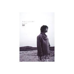 森山直太朗/生きとし生ける物へ [DVD]|ggking