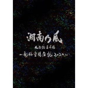湘南乃風 風伝説番外編 〜電脳空間伝説 2020〜 supported by 龍が如く(初回限定盤) [DVD] ggking