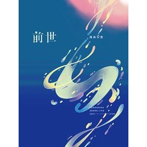 ヨルシカ Live「前世」(初回限定盤) (初回仕様) [DVD] ggking