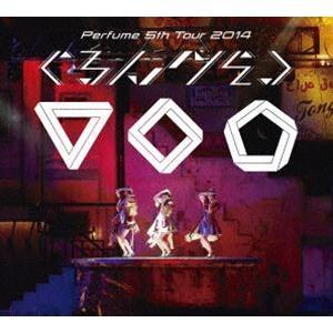 Perfume 5th Tour 2014「ぐるんぐるん」【初回限定盤】 [DVD] ggking