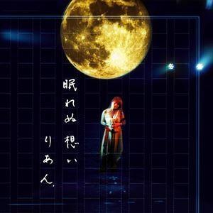 りあん/眠れぬ想い〜りあんベスト(CD)|ggking