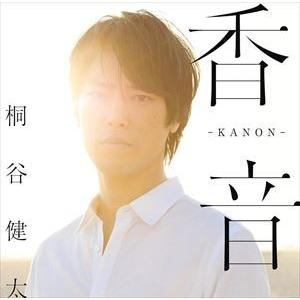 桐谷健太 / 香音-KANON-(通常盤) [CD]|ggking