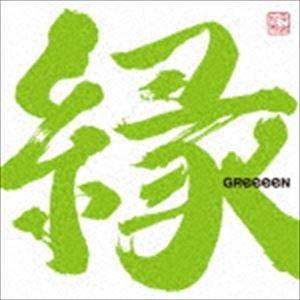 GReeeeN / 縁(通常盤) [CD] ggking