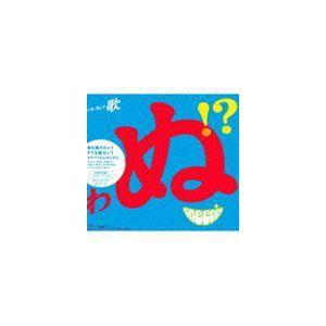 GReeeeN / 歌うたいが歌うたいに来て 歌うたえと言うが 歌うたいが歌うたうだけうたい切れば 歌うたうけれども・・・(初回盤B/CD+DVD) [CD] ggking