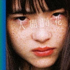 RADWIMPS / 人間開花(初回限定盤/CD+DVD) [CD]|ggking