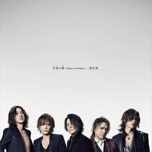 LUNA SEA / 宇宙の詩 〜Higher and Higher〜/タイトル後日発表(通常盤) [CD]|ggking