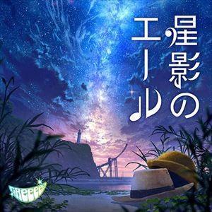 GReeeeN / 星影のエール(通常盤) [CD]|ggking