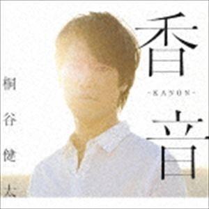 桐谷健太 / 香音-KANON-(初回限定盤/CD+DVD) [CD]|ggking
