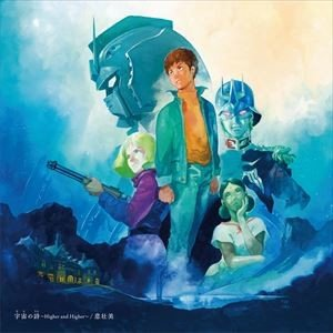 LUNA SEA / 宇宙の詩 〜Higher and Higher〜/悲壮美(初回限定盤A) [CD]|ggking