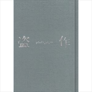ヨルシカ / 盗作(初回限定盤/CD+カセット) [CD] ggking