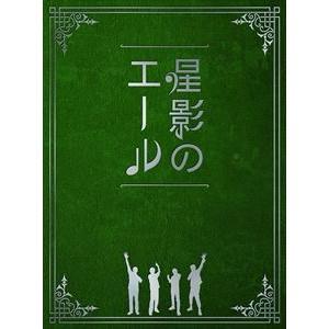 GReeeeN / 星影のエール(限定プレミアムエール一番星/初回限定盤) [CD]|ggking