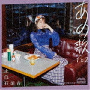 上白石萌音 / あの歌 特別盤 -1と2-(初回限定盤/特別盤/2CD+DVD) (初回仕様) [CD]|ggking