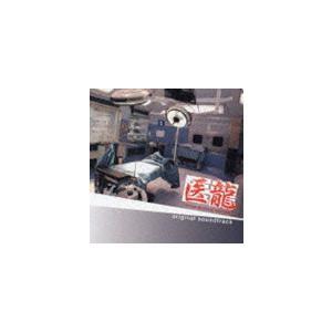 (オリジナル・サウンドトラック) フジテレビ系ドラマ: 医龍 オリジナル・サウンドトラック [CD] ggking