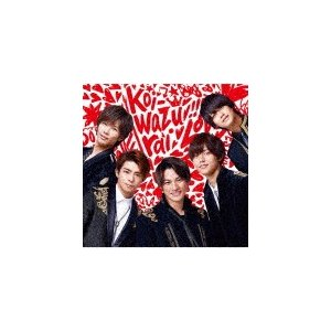 King & Prince / koi-wazurai(通常盤) (初回仕様) [CD]|ggking