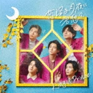 King & Prince / 恋降る月夜に君想ふ(通常盤) [CD]|ggking