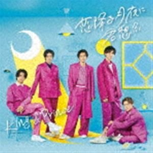 King & Prince / 恋降る月夜に君想ふ(初回限定盤A/CD+DVD) (初回仕様) [CD]|ggking
