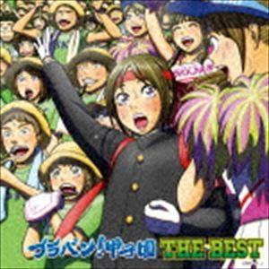 ブラバン!甲子園 THE BEST(CD)の商品画像