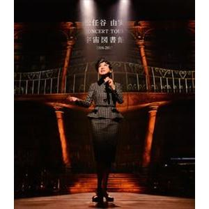 松任谷由実 CONCERT TOUR 宇宙図書館 2016-2017 [Blu-ray]|ggking