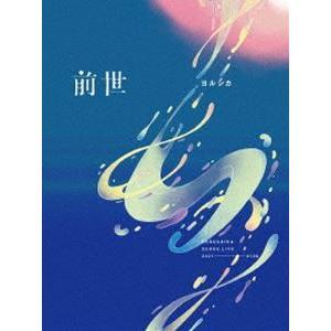 ヨルシカ Live「前世」(初回限定盤) (初回仕様) [Blu-ray] ggking