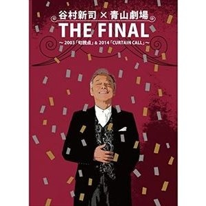 THE FINAL 谷村新司 青山劇場リサイタル〜2003「句読点」 & 2014「CURTAIN CALL」 [Blu-ray]|ggking