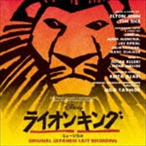 劇団四季 / ディズニー ライオンキング ミュージカル <劇団四季> [CD]|ggking