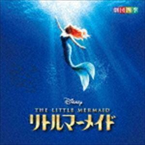 劇団四季 / ディズニー リトルマーメイド ミュージカル 劇団四季 [CD]|ggking