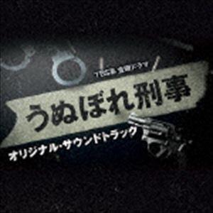 (オリジナル・サウンドトラック) TBS系金曜ドラマ うぬぼれ刑事 オリジナル・サウンドトラック [CD]|ggking