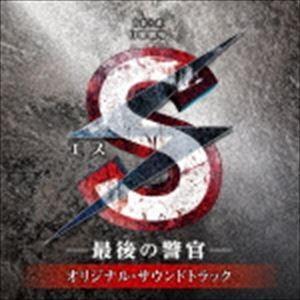 (オリジナル・サウンドトラック) TBS系 日曜劇場 S(エス)-最後の警官- オリジナル・サウンドトラック [CD] ggking