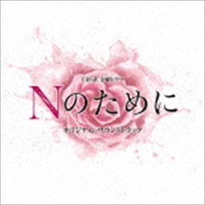 横山克(音楽) / TBS系 金曜ドラマ Nのために オリジナル・サウンドトラック [CD] ggking